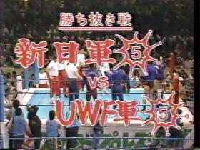 新日vsUWF5対5勝ち抜き戦