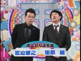 雨上がり決死隊大好きっ!!