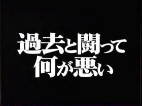 中邑vs高山煽りV1