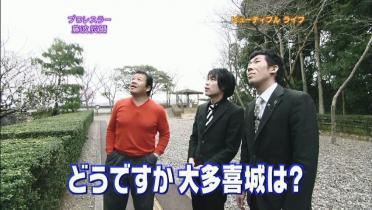 城を見上げる3人