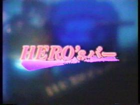 HERO'S バー