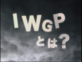 IWGPとは?