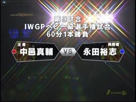 中邑真輔vs永田裕志