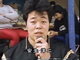 「安生洋二22歳」