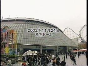 2002年11.24東京ドーム