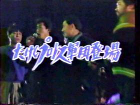 TPGin新日本1