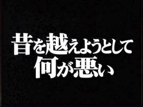 中邑vs高山煽りV2