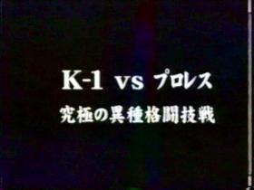K-1vsプロレス…って逆だろ!!