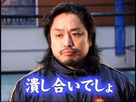 後藤「潰し合い」