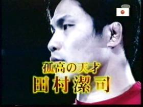 田村vs吉田煽りV3