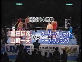 高田、山崎vsG・オブライト、M・フレミング