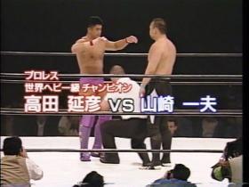 高田延彦vs山崎一夫