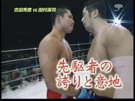 田村vs吉田煽りV4