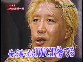 「俺が勝ったらIWGP捨てる」