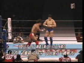 武藤敬司vs高田延彦