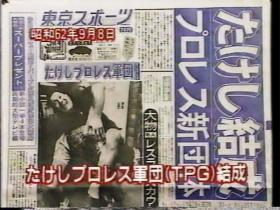 TPGin新日本5