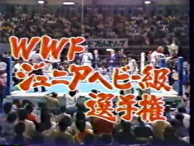 WWFジュニアヘビー級選手権試合