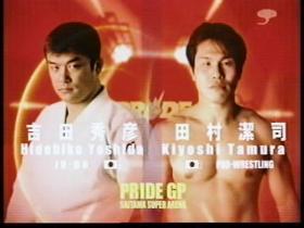 田村vs吉田煽りV7