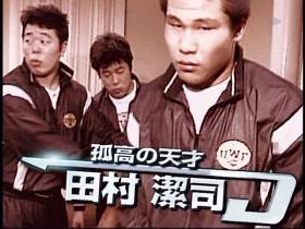 新生Uの田村