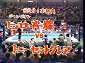 ヒロ斉藤vsトニー・セントクレアー