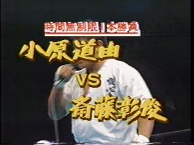 小原道由vs斉藤彰俊