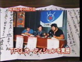 TPGin新日本8