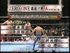 橋本、永田vs三沢、秋山