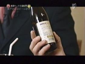 宮戸と麦酒1