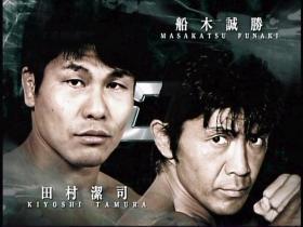 田村潔司vs船木誠勝