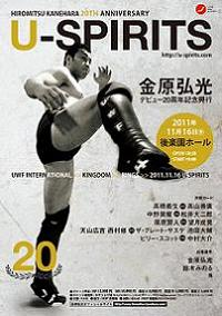 金原20周年ポスター
