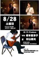 フライヤー13ベース2010-08-28vo坂本恵津子g村山義光