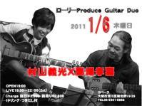フライヤー13ベース2011-01-06 g村山義光g馬場孝喜Duo