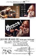 フライヤー2011-01-16 いやいやえんvo小柳淳子g村山義光