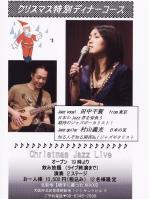 フライヤー2010-12-18 椅子猫ライブvo田中千賀g村山義光