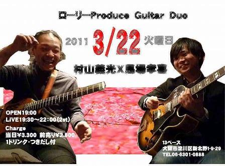 フライヤー13ベース2011-03-22 g村山義光g馬場孝喜Duo