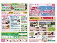 フライヤー全部2011-03-26 いよやかの郷vo升本しのぶg村山義光