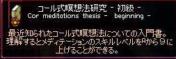 メディテーションA→9 の本
