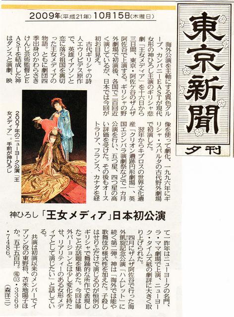 神ひろしの『王女メディア』・東京新聞