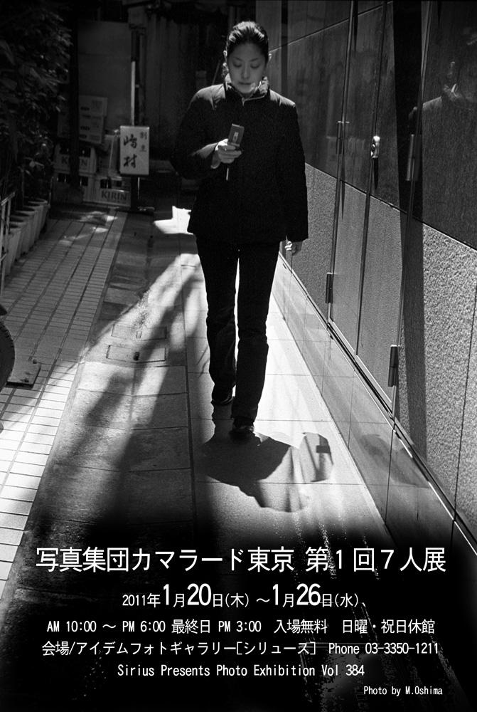 カマラード東京7人展DM