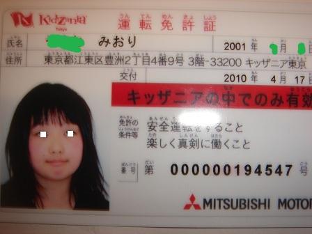 DSC02481キッザニア免許証