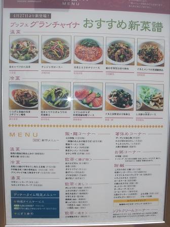DSC02656レストランメニュー○