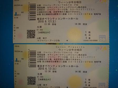 DSC03202ウィーン少チケット