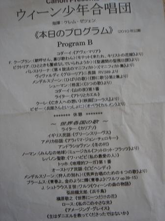 DSC03201ウィーン少演目
