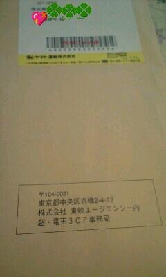 100819東映封筒-0001