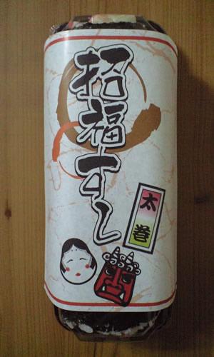 招福すし(海鮮太巻)