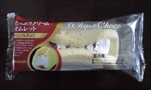たっぷりクリームオムレット(ホイップ&チョコ)