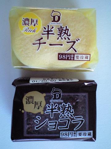 「濃厚半熟チーズ」と「濃厚半熟ショコラ」
