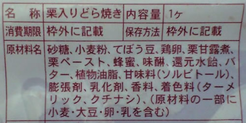 十勝どら焼き(白あん)