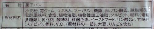 ワクワククリスマスの2色パン(小倉・苺ジャム)