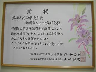 鶴岡なつメロ愛好会芸術祭優秀賞 001
